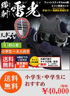 「織刺雷光」フィットステッチ5mm織刺剣道防具セット